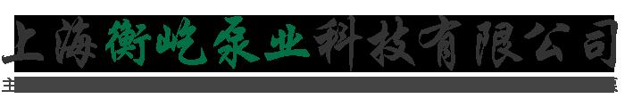 上海衡屹泵业科技有限公司